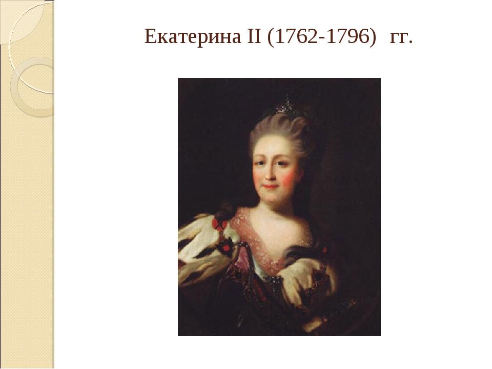 Екатерина II (1762-1796) гг.