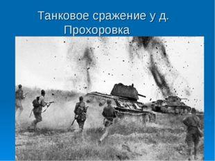 Танковое сражение у д. Прохоровка