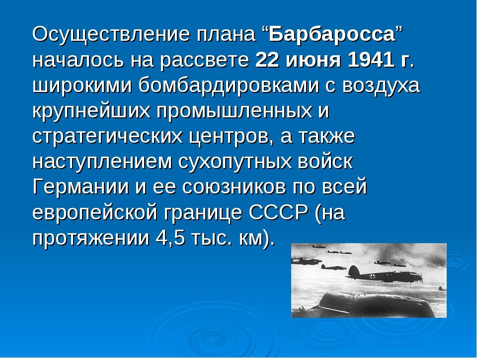 """Осуществление плана """"Барбаросса"""" началось на рассвете22 июня 1941 г. широки..."""