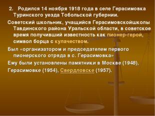 2. Родился 14 ноября 1918 года в селе Герасимовка Туринского уезда Тобольско