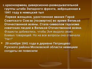 5. красноармеец диверсионно-разведывательной группы штаба Западного фронта,