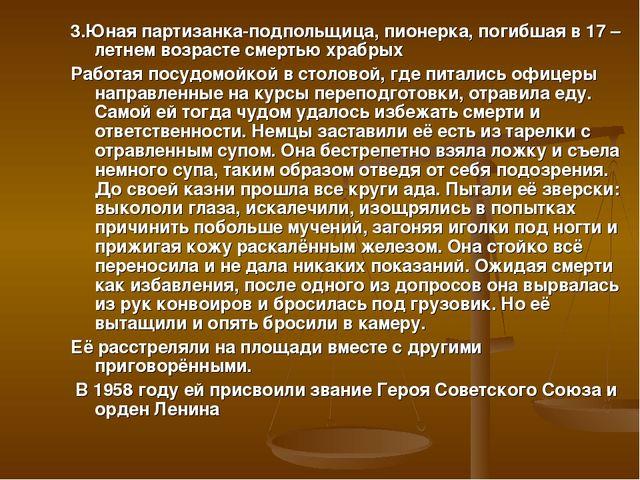 3.Юная партизанка-подпольщица, пионерка, погибшая в 17 – летнем возрасте смер...