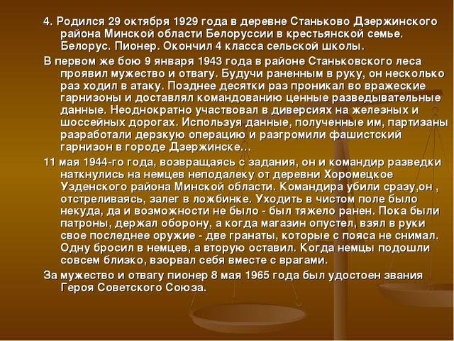 4. Родился 29 октября 1929 года в деревне Станьково Дзержинского района Минск...