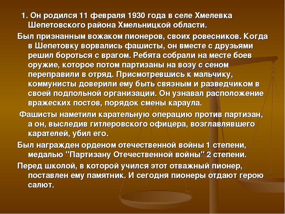 1. Он родился 11 февраля 1930 года в селе Хмелевка Шепетовского района Хмель...