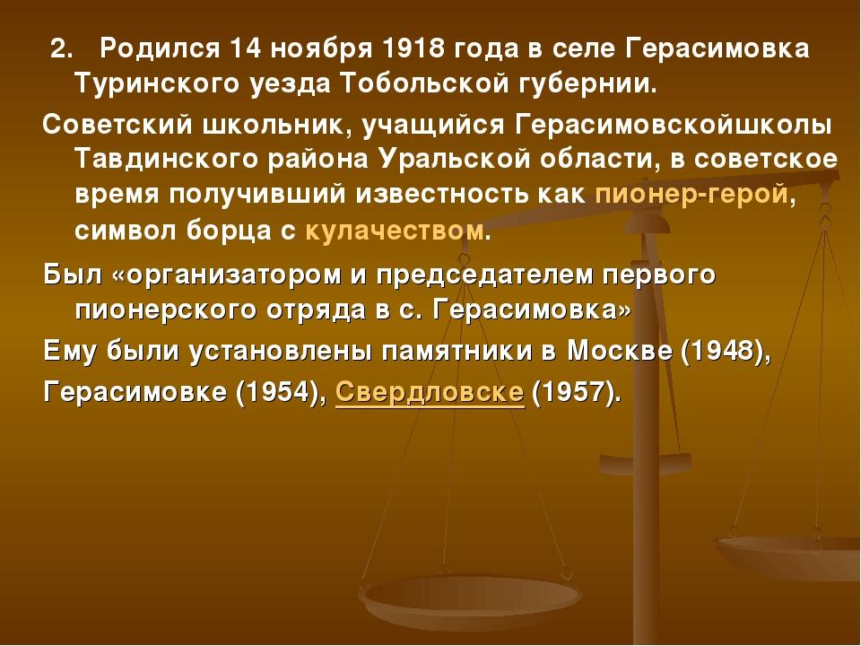 2. Родился 14 ноября 1918 года в селе Герасимовка Туринского уезда Тобольско...