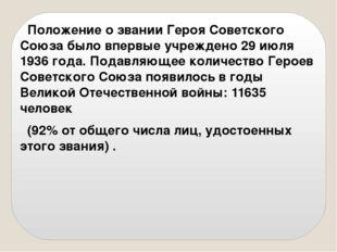 Положение о звании Героя Советского Союза было впервые учреждено 29 июля 193