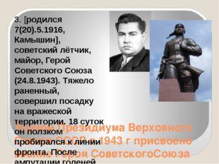 Указом Президиума Верховного Совета СССР в 1943 г присвоено звание Героя Сове