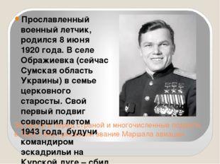 За заслуги перед страной и многочисленные подвиги, в 1985 г ему присвоили зва