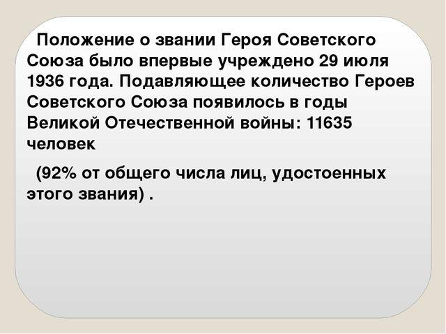 Положение о звании Героя Советского Союза было впервые учреждено 29 июля 193...