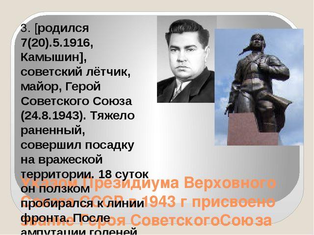 Указом Президиума Верховного Совета СССР в 1943 г присвоено звание Героя Сове...