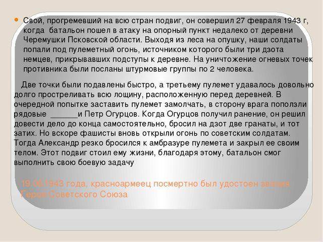 19.06.1943 года, красноармеец посмертно был удостоен звания Героя Советского...