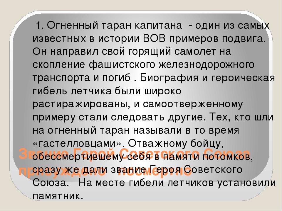 Звание Герой Советского Союза присуждено посмертно 1. Огненный таран капитана...