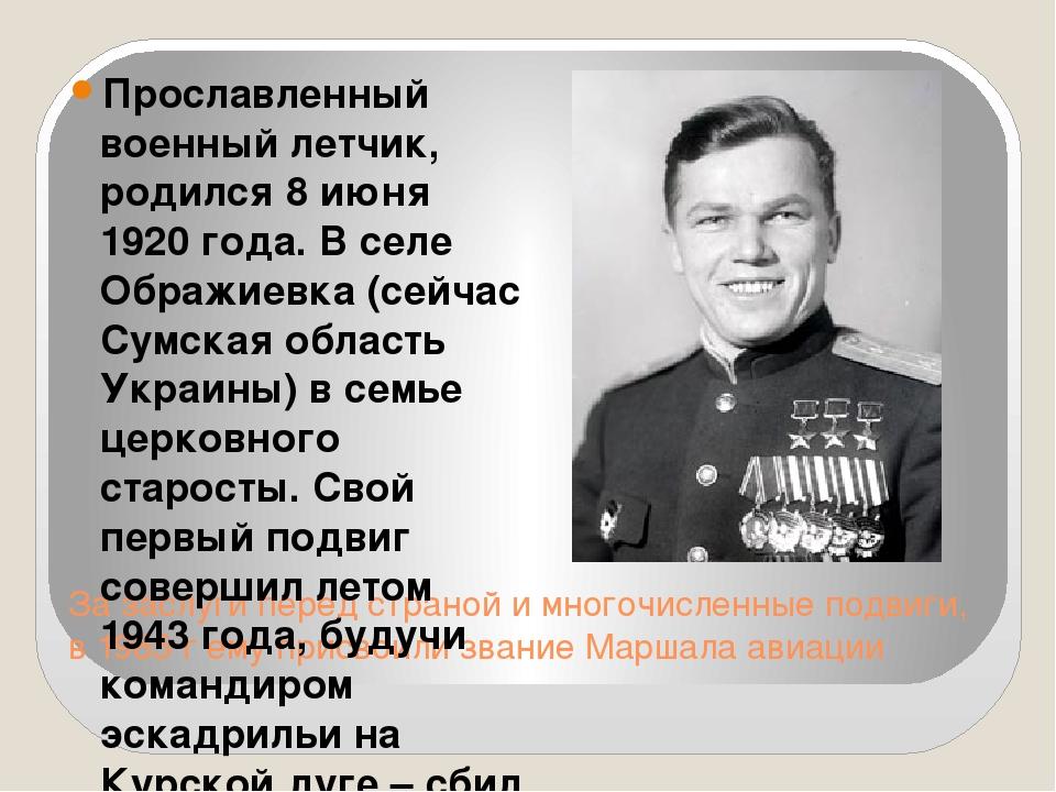 За заслуги перед страной и многочисленные подвиги, в 1985 г ему присвоили зва...
