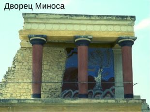 Дворец Миноса