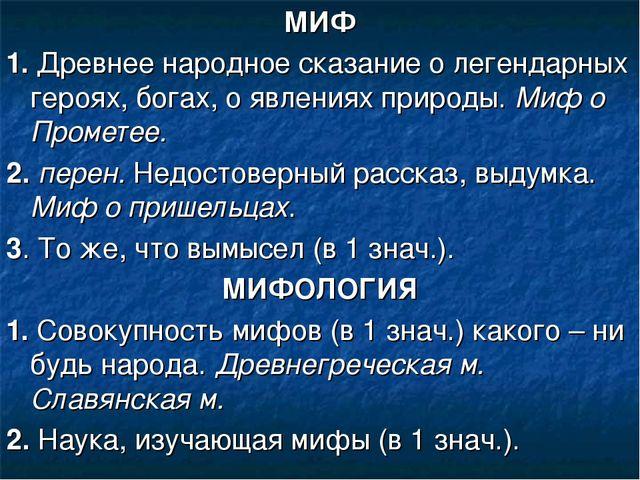 МИФ 1. Древнее народное сказание о легендарных героях, богах, о явлениях прир...