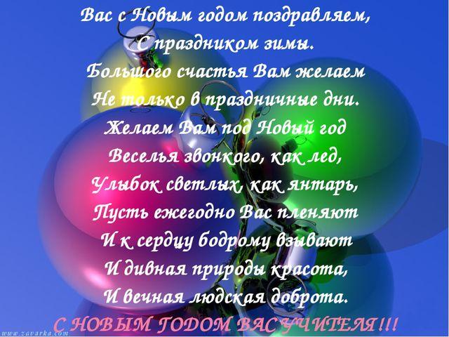 Вас с Новым годом поздравляем, С праздником зимы. Большого счастья Вам желаем...
