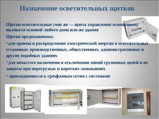 Назначение осветительных щитков Щитки осветительные (они же — щиты управления