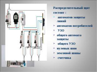 Распределительный щит состоит : автоматов защиты линий автоматов потребителей