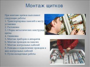 При монтаже щитков выполняют следующие работы: 1. Транспортировка панелей к м