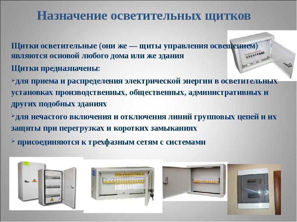 Назначение осветительных щитков Щитки осветительные (они же — щиты управления...