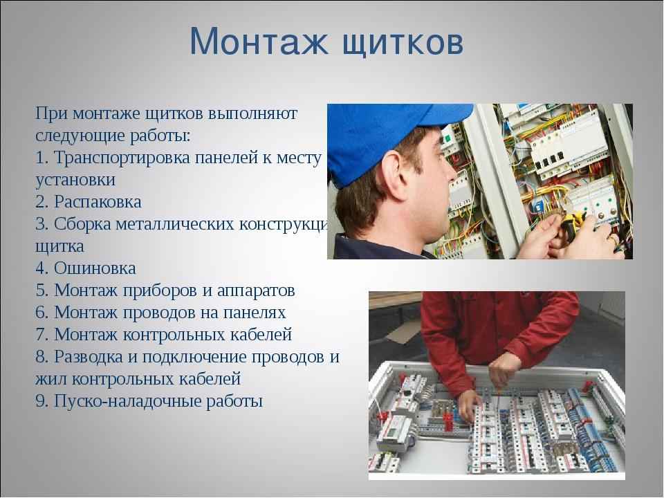 При монтаже щитков выполняют следующие работы: 1. Транспортировка панелей к м...