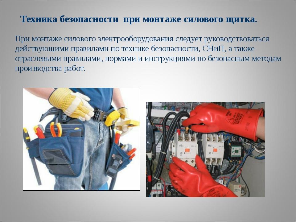 Техника безопасности при монтаже силового щитка. При монтаже силового электро...
