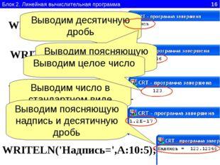 Блок 2. Линейная вычислительная программа 16 WRITELN('Надпись'); WRITELN(A:10