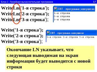 Блок 2. Линейная вычислительная программа 17 WriteLn('1-я строка'); WriteLn('