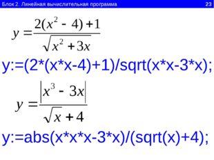 Блок 2. Линейная вычислительная программа 23 y:=(2*(x*x-4)+1)/sqrt(x*x-3*x);