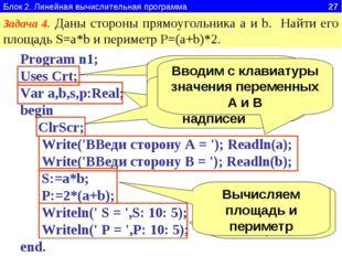 Блок 2. Линейная вычислительная программа 27 Задача 4. Даны стороны прямоугол
