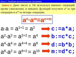 Блок 2. Линейная вычислительная программа 31 Задача 6. Дано число а. Не испол