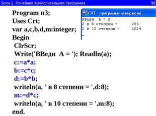 Блок 2. Линейная вычислительная программа 32 Program n3; Uses Crt; var a,c,b,