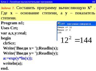 Блок 2. Линейная вычислительная программа 33 Задача 7. Составить программу вы