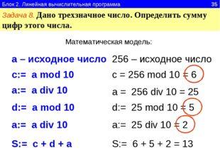 Блок 2. Линейная вычислительная программа 35 Задача 8. Дано трехзначное число