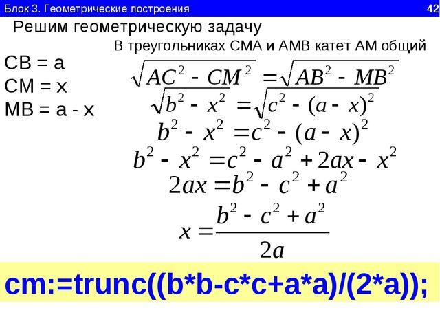 Блок 3. Геометрические построения 42 Решим геометрическую задачу СВ = а СМ =...