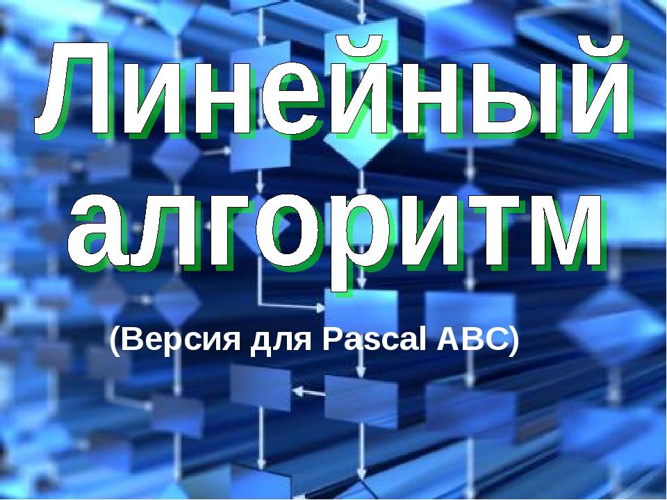 (Версия для Pascal ABC)