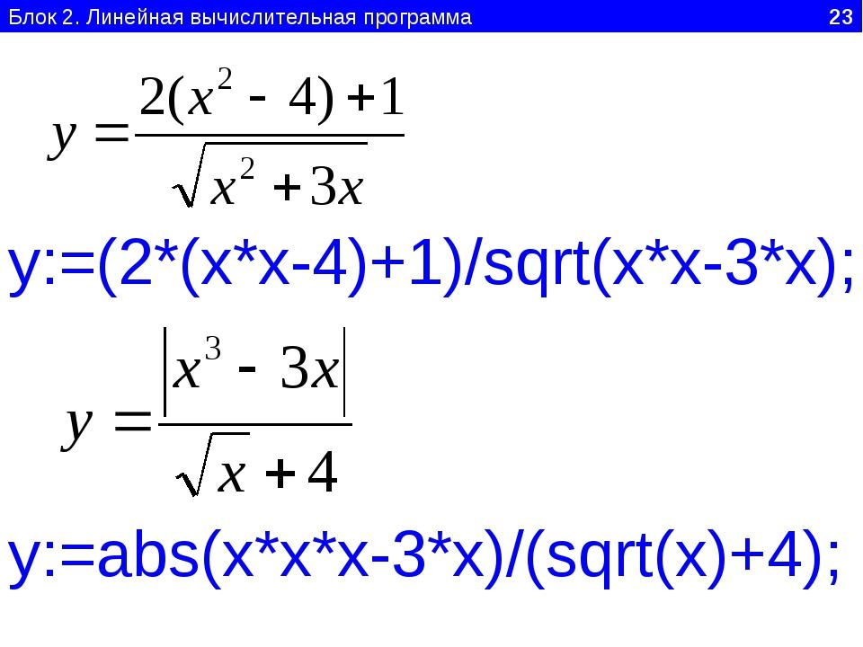 Блок 2. Линейная вычислительная программа 23 y:=(2*(x*x-4)+1)/sqrt(x*x-3*x);...