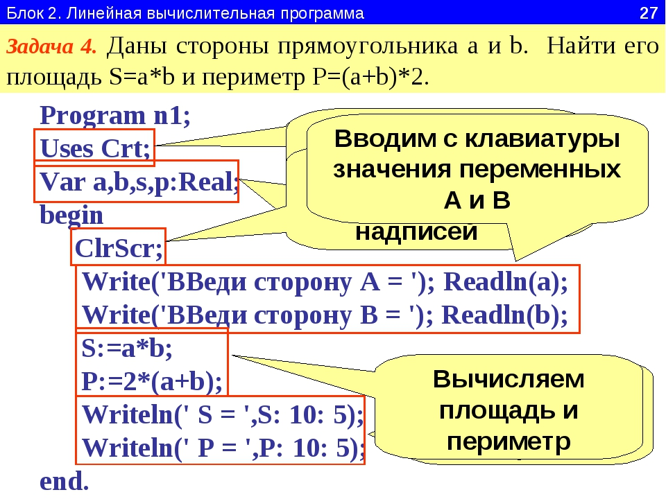 Блок 2. Линейная вычислительная программа 27 Задача 4. Даны стороны прямоугол...
