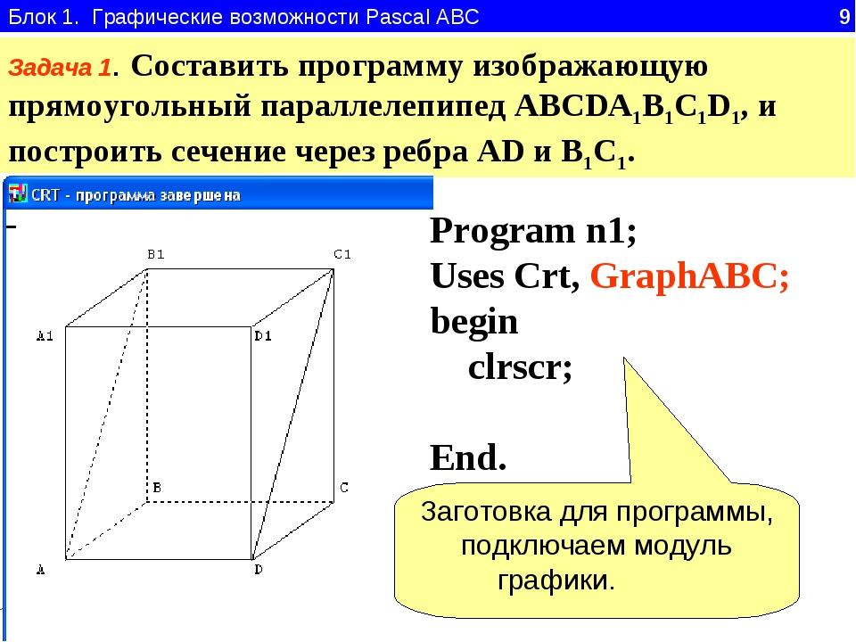 Блок 1. Графические возможности Pascal ABC 9 Задача 1. Составить программу из...