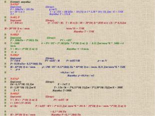 Есептің жауабы: №478,Р Берілгені: Шешуі: Р = 100кПа = 105 Па р=пкТ; n = 10 ²