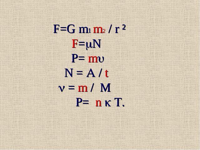 F=G m1 m2 / r ² F=N = m N =  / t  = m /  = n  .