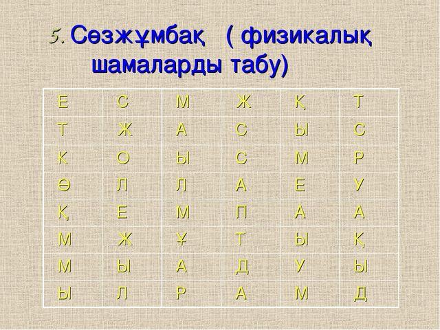 5. Сөзжұмбақ ( физикалық шамаларды табу) Е С М Ж Қ Т Т Ж А С Ы С К...