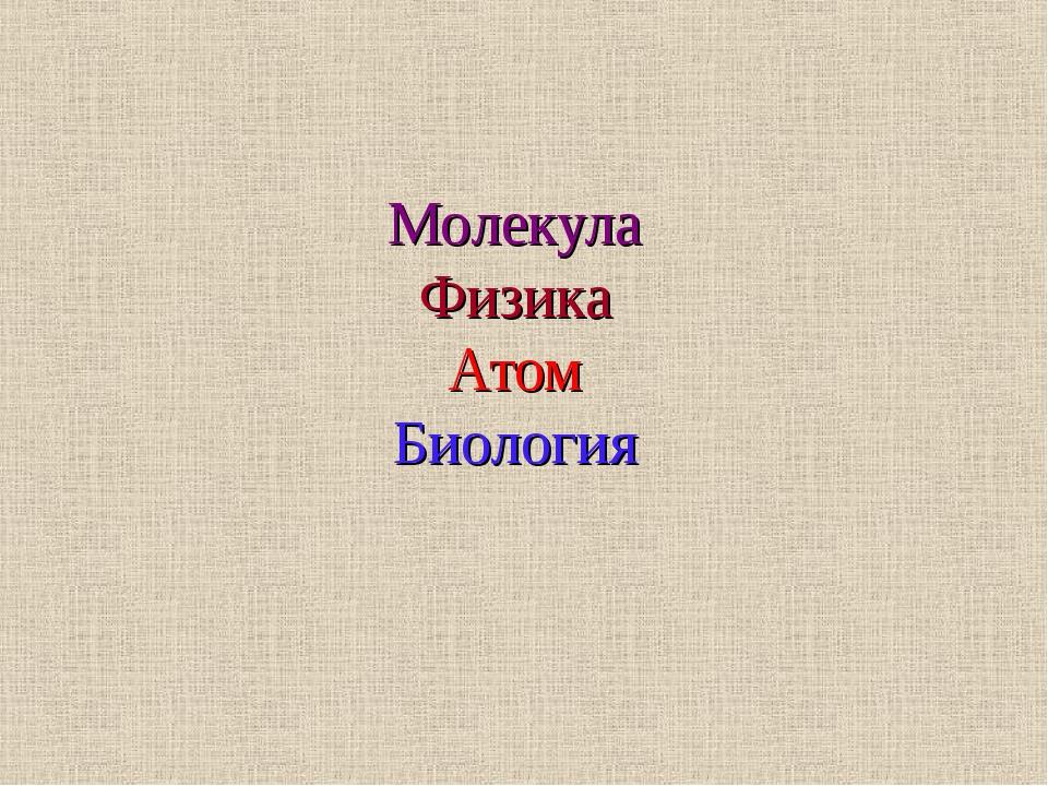 Молекула Физика Атом Биология
