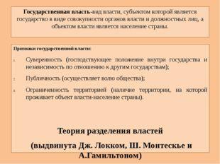 Государственная власть-вид власти, субъектом которой является государство в в