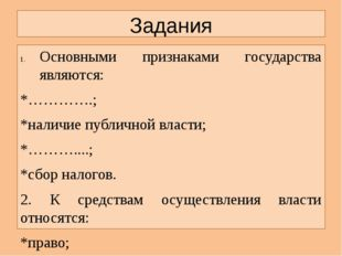 Задания Основными признаками государства являются: *………….; *наличие публичной