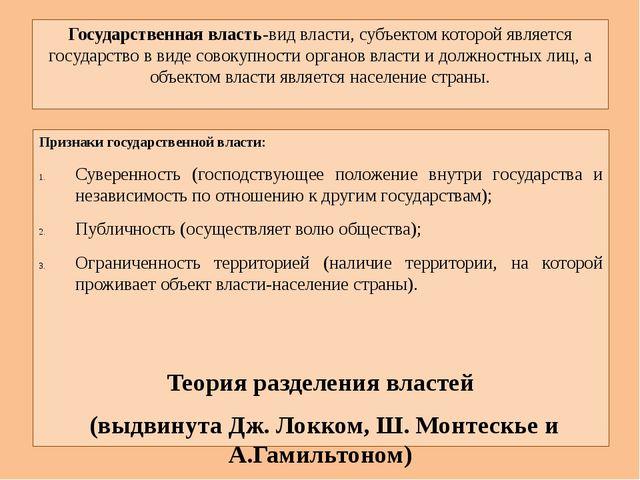 Государственная власть-вид власти, субъектом которой является государство в в...
