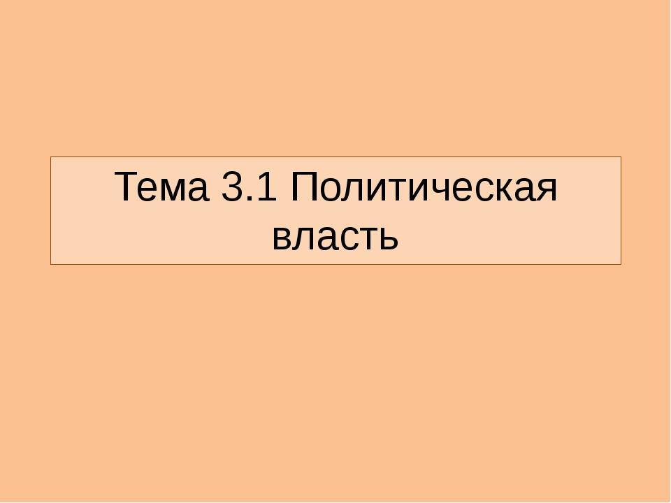 Тема 3.1 Политическая власть