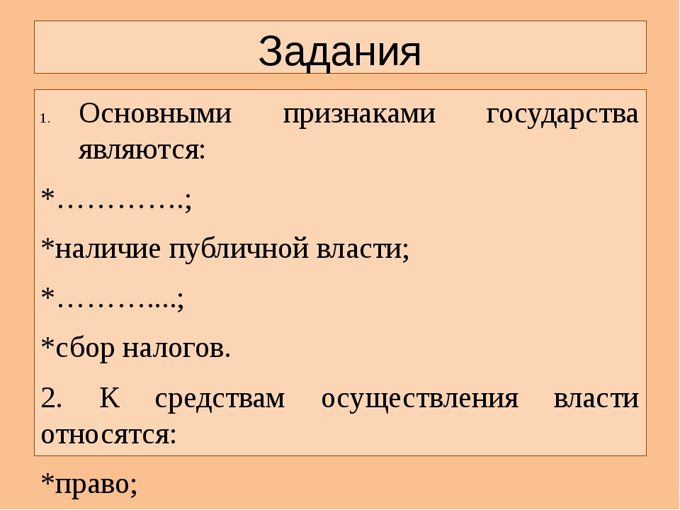 Задания Основными признаками государства являются: *………….; *наличие публичной...