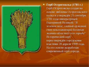 Герб Острогожска (1781 г.) Герб Острогожска создан на основе эмблемы Острогож