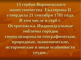 15 гербов Воронежского наместничества Екатерина II утвердила 21 сентября 178
